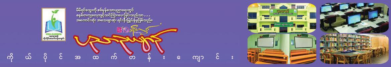 Pyin Nyar Oo Yin