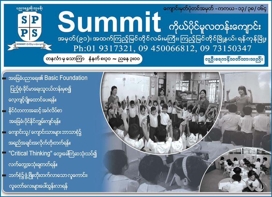 Summit-Private-School_Primary_(A)_175.jpg