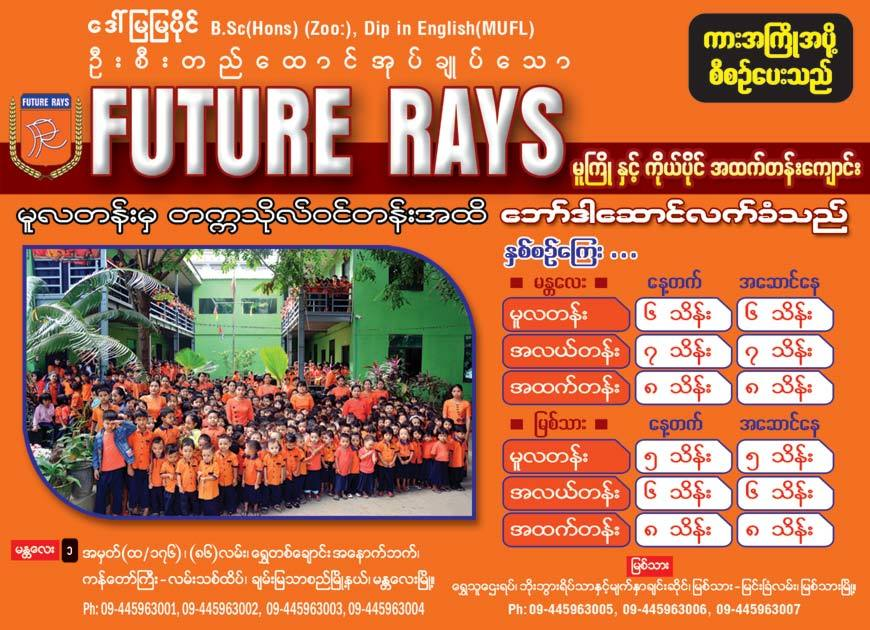 Future-Rays(Private-High-School)_0193.jpg