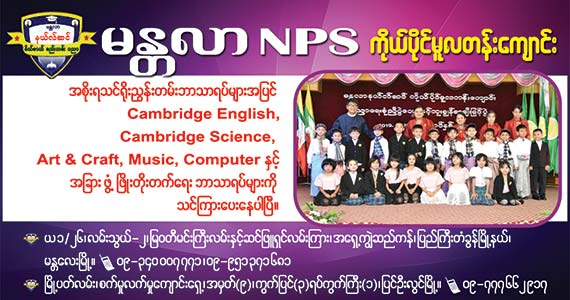 Mandalar-NPS(General-Education)_0098.jpg