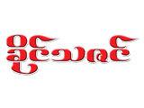 Khaing Thazin Stationery Stores