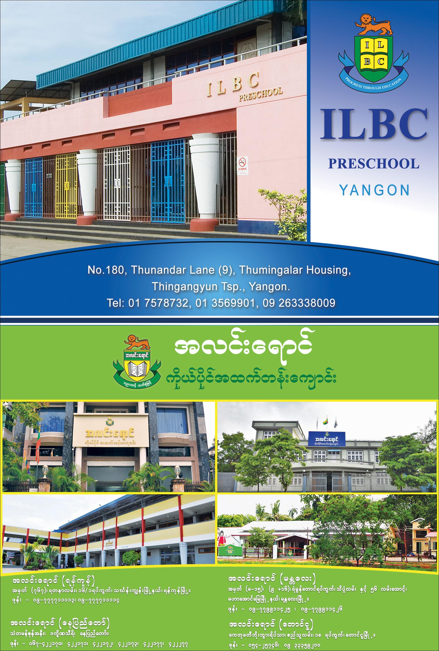 I-L-B-C_International-Schools_(B)_36.jpg