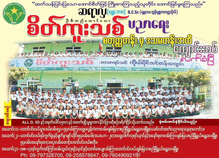 Sayar-Hla(Private-High-School)_0111.jpg