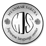 Myanmar Sakura Japanese Language Centre Japanese