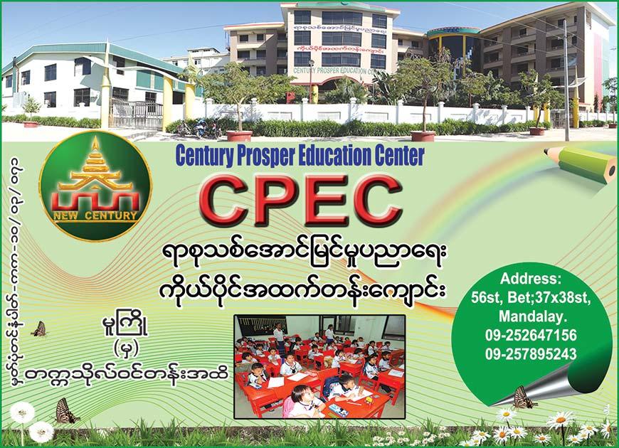 CPEC(Private-High-School)_0050.jpg