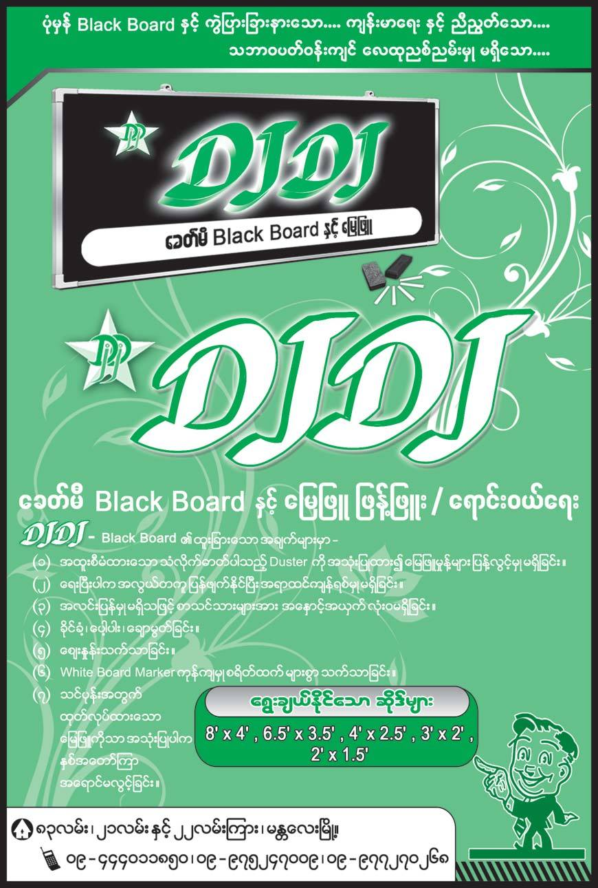 DJ-DJ(Stationery-Stores)_0148.jpg