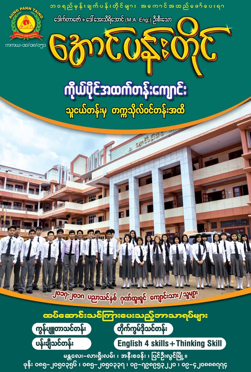 Aung-Pan-Taing(Private-High-School)_0182.jpg