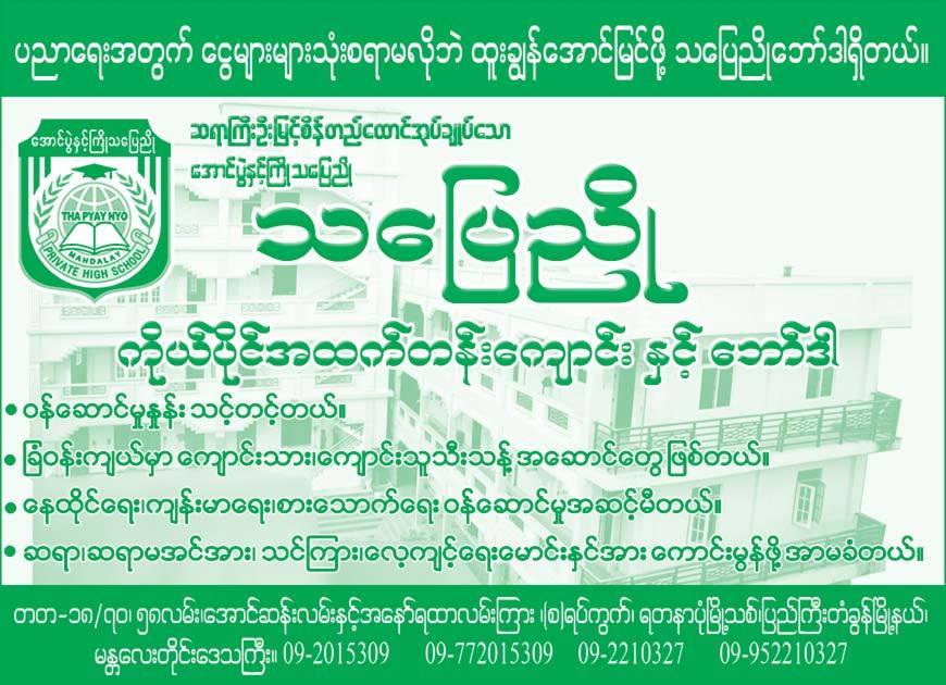 Tha-Pyay-Nyo(Private-High-School)_0075.jpg