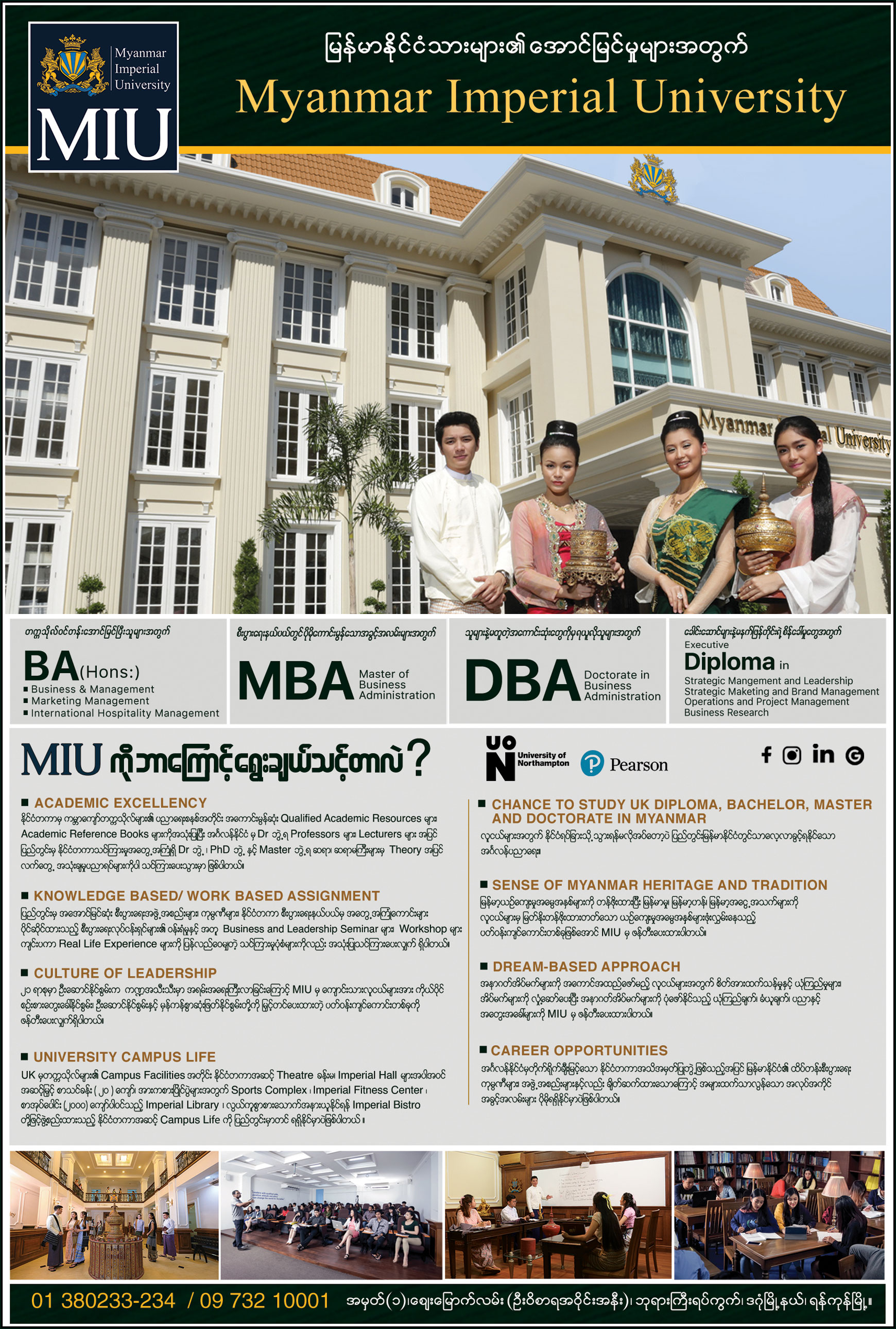 MIU-(Myanmar-Imperial-University)_International-Universities-&-Colleges_84.jpg