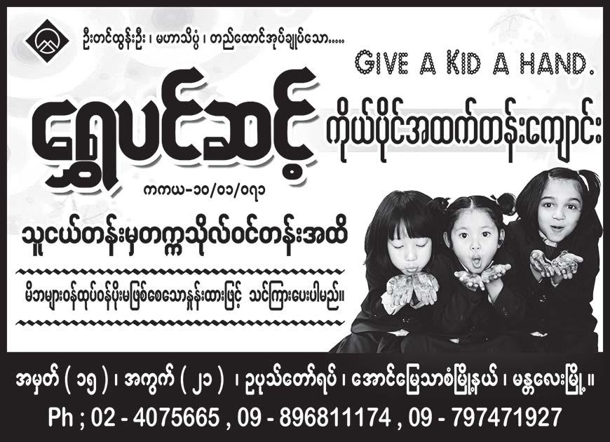 Shwe-Pin-Sint(Private-High-School)_0132.jpg
