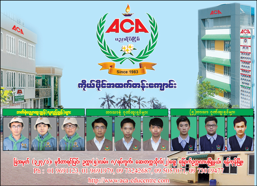 ACA_Private-High-School_152.jpg