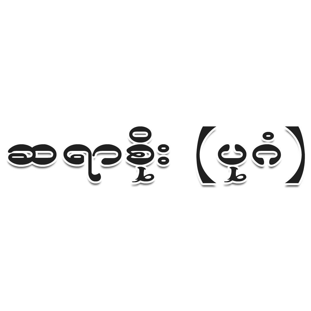 Sayar Soe (Bagan) English