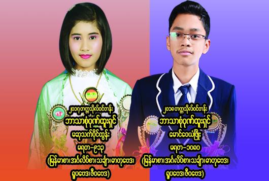 Myint Myat Pyin Nyar_0129 Photo.jpg