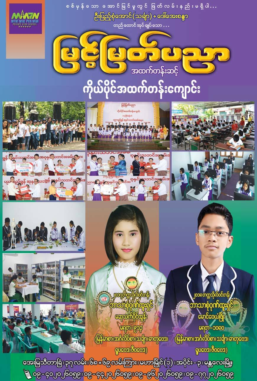 Myint-Myat-Pyin-Nyar(Private-High-School)(a)_0194.jpg