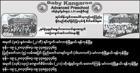 Baby-Kangarro_Preschool_(D)_224 (1).jpg