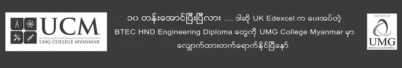 UMG College Myanmar