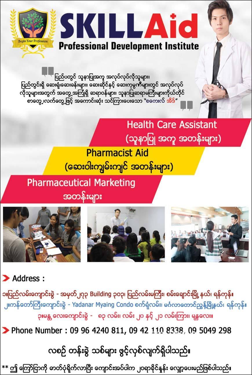 Skill-Aid-Myanmar_Nursing-&-Health-Care_(A)_210.jpg