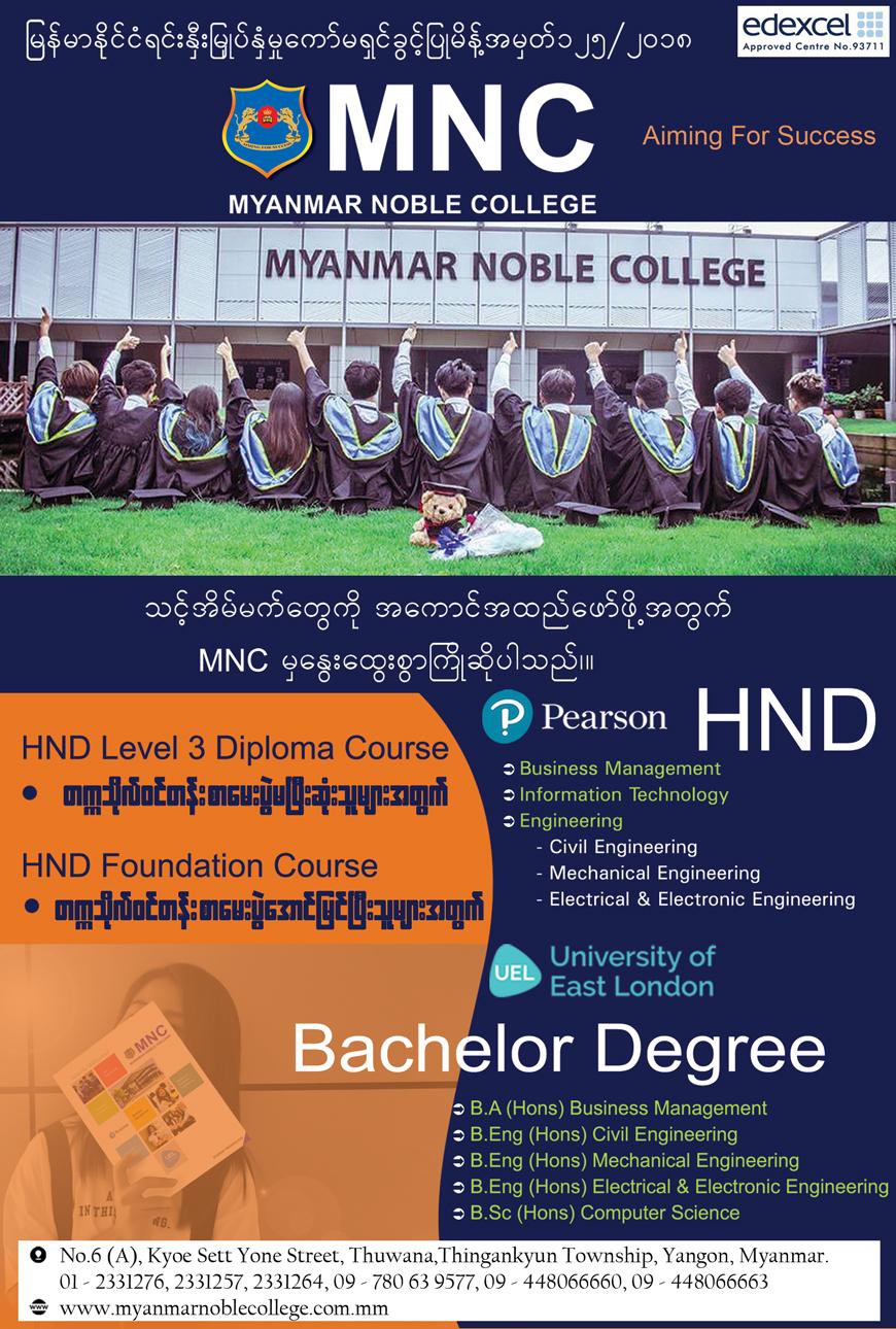 Myanmar-Noble-College-(MNC)_International-Universities-&-Colleges_(A)_180.jpg
