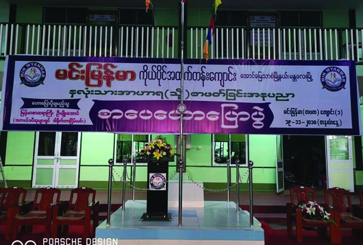 Min Myanmar_0074 Photo 5.jpg