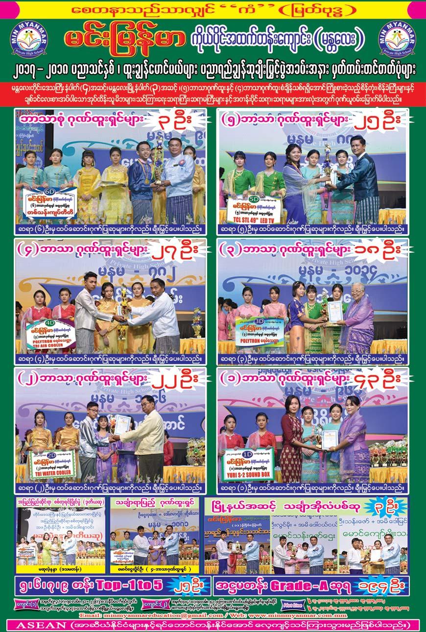 Min-Myanmar(Private-High-School)_0153.jpg