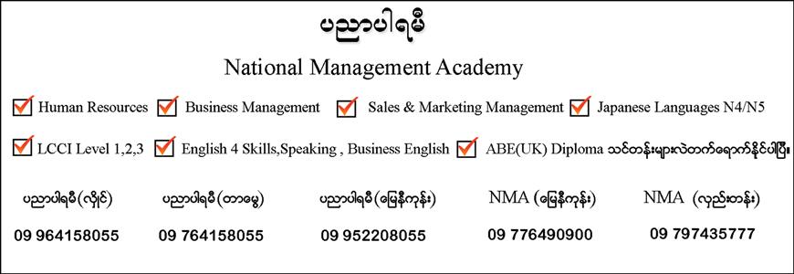 Pyinnyar-Parami_Business-Management_62.jpg
