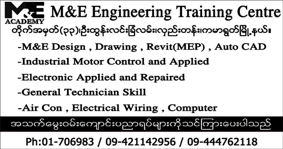 M-&-E-Engineering-Train-Centre_Engineering-Design-Training-(Auto-Cad)_21.jpg