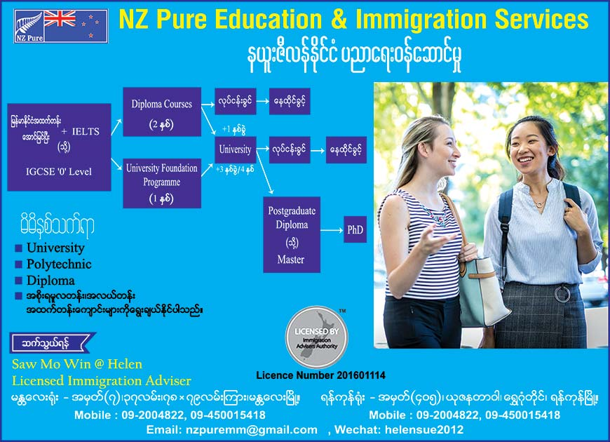 NZ-Pure-Co-Ltd(Overseas-Education-Agents-&-Consultancy)_0108.jpg