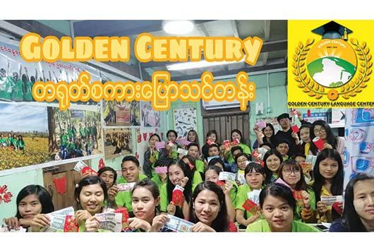Golden-Century_Photo2.jpg