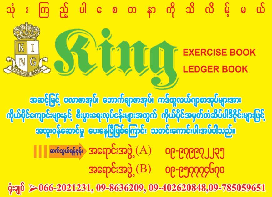 King-(Stationery-Stores)_0156.jpg