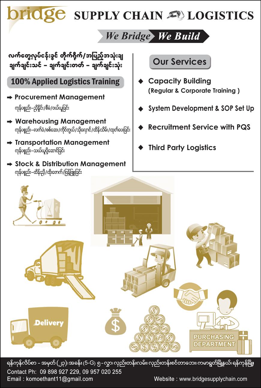 Bridge-Supply-Chain-&-Logistics_Logistics-and-Supply-Chain-Management_221.jpg