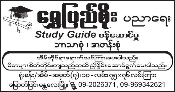 Shwe-Pyi-Soe(Tuition)_0055.jpg