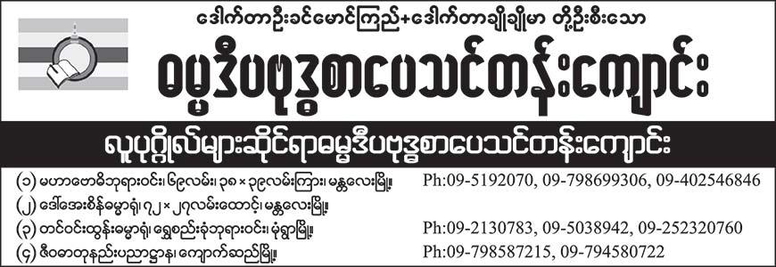 U-Khin-Maung-Kyi(Tuition)_0092.jpg