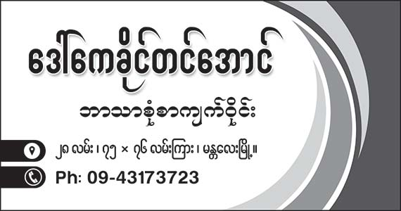Daw-Kay-Khaing-Tin-Aung(Tuitions)_0116.jpg