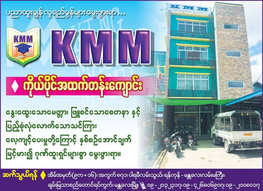 KMM(Private-High-School)_0202.jpg