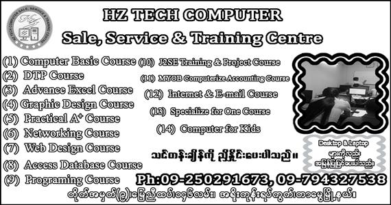 Hz-Tech-Computer_Computer-Training_84.jpg