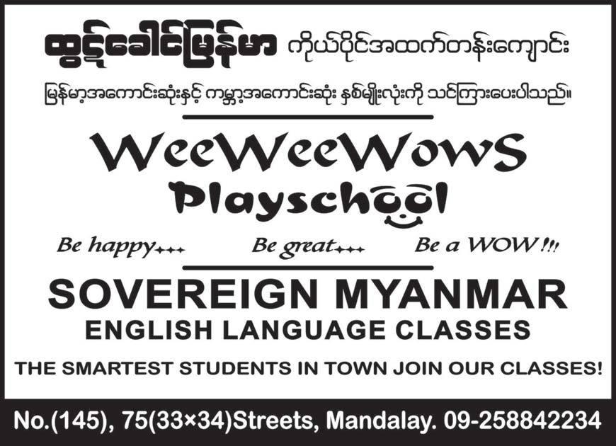 Htut-Khaung-Myanmar(Secondary)_0090.jpg