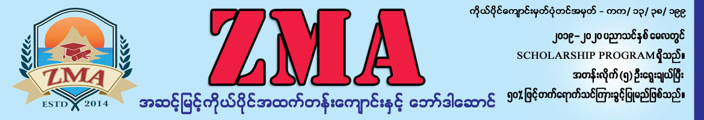 ZMA [Zambudeepa Myanmar Academy]