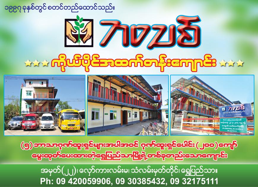 Bawa-Thit_Private-High-School_45.jpg