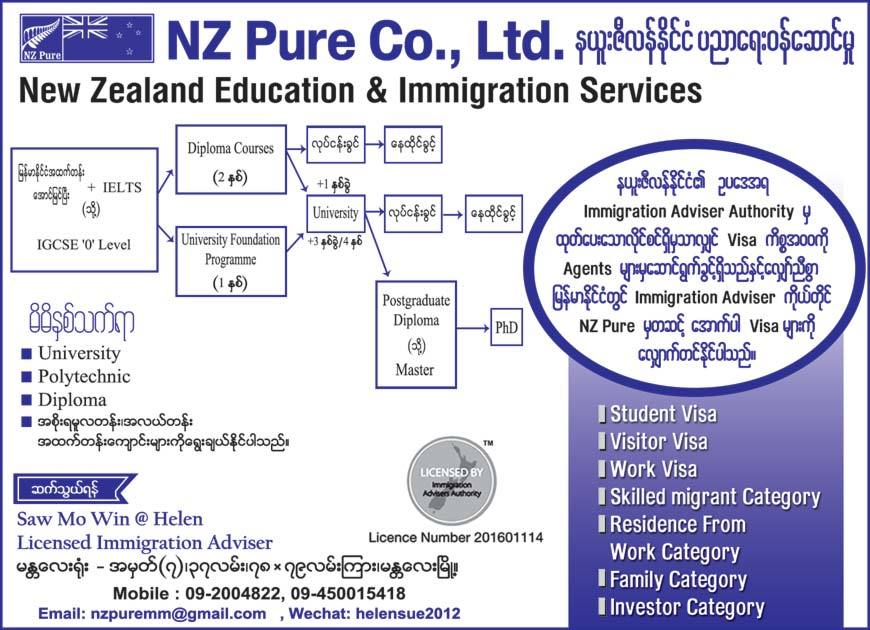 NZ-Pure-Co-Ltd(Overseas-Education-Agents-&-Consultancy)_0143.jpg