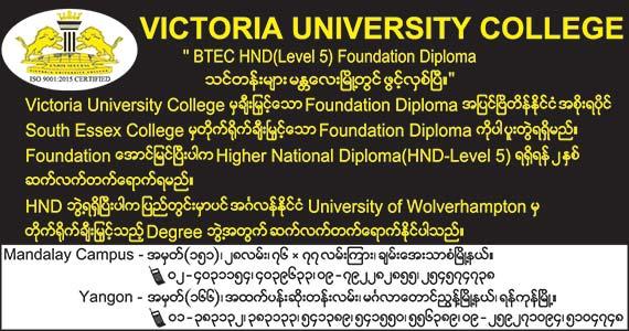 ViCTORIA-UNIVERSITY-COLLEGE(International-Universities-&-Colleges)_0153.jpg