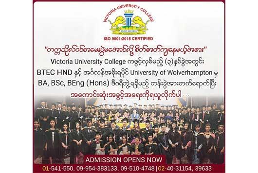 Victoria-University-College_Photo2.jpg