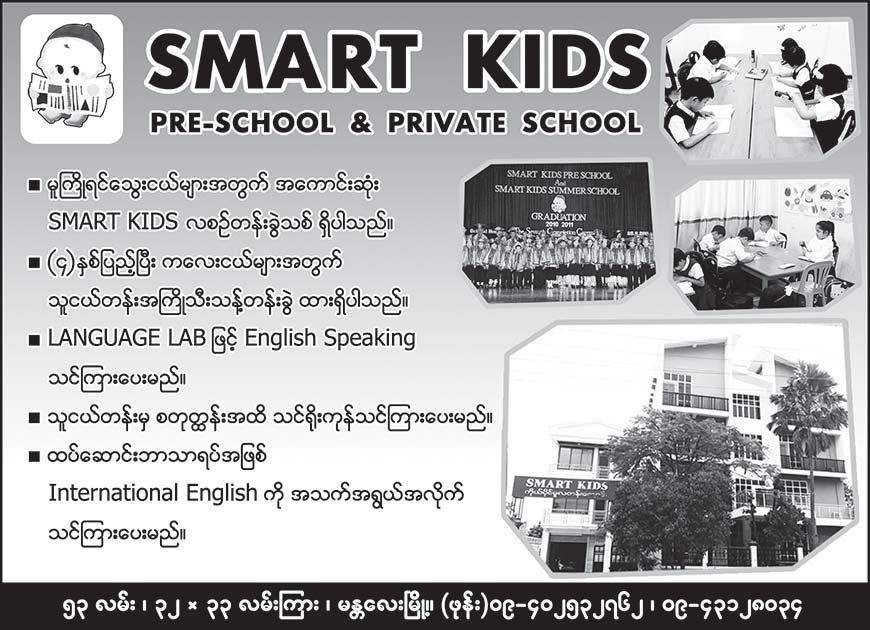 Smart-Kids-Pre-School-&-Private-School(Pre-Schools)_0005.jpg