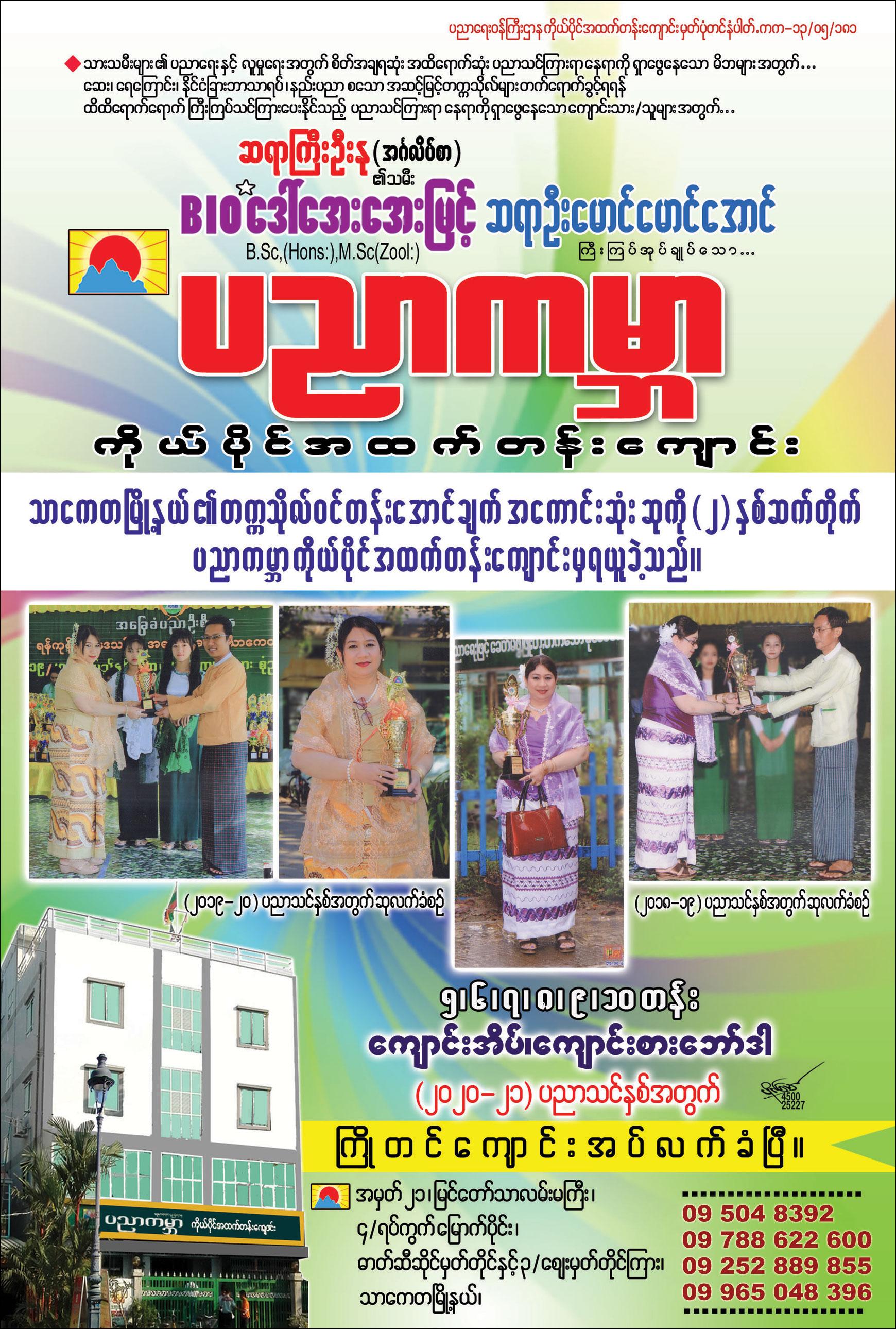 Pyin-Nyar-Kabar_Private-High-School_(B)_20.jpg