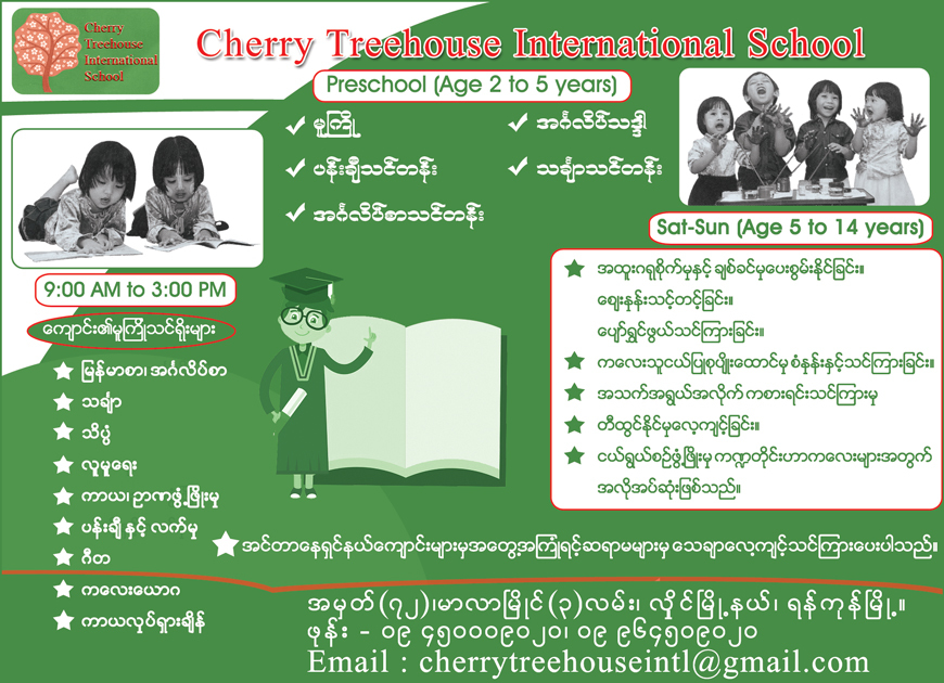 Cherry-Treehouse_Preschool_(B)_208.jpg