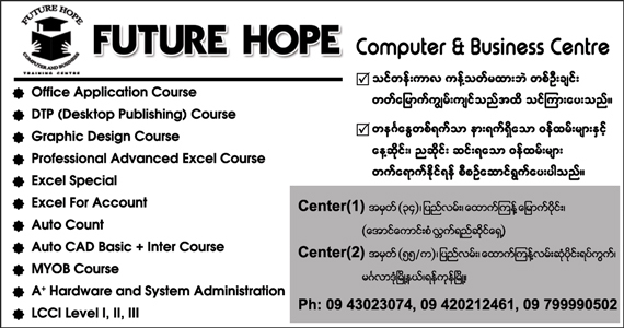 Future-Hope_Computer-Training_(C)_113.jpg