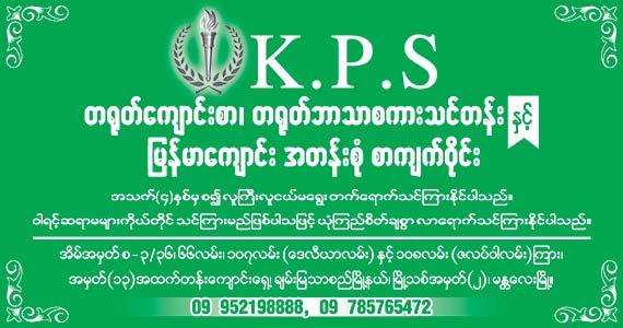 KPS(Language-Schools-[Chinese])_0160.jpg