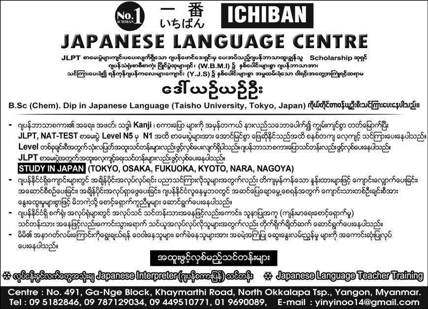 ICH-IBAN_Japanese_(A)_32.jpg