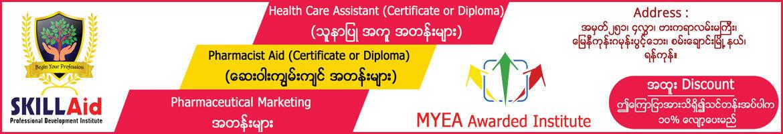 Skill Aid Myanmar
