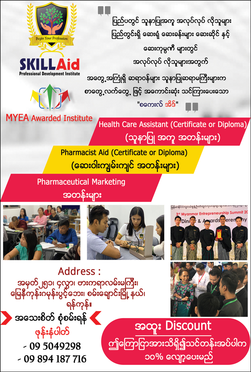 Skill-Aid-Myanmar_Nursing-&-Health-Care_106.jpg