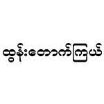 Htun Tauk Kyal Private High School